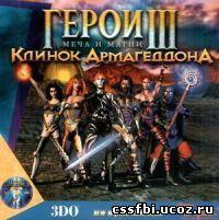 Скачать герои меча и магии 3: клинок армагеддона / heroes of might.